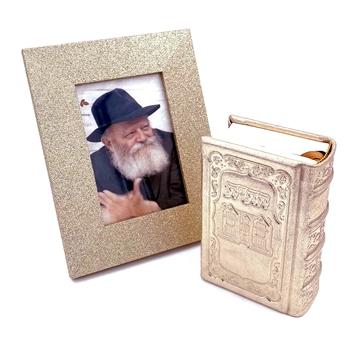 """תמונה של סט לחדר - חת""""ת ותמונה של הרבי - זהב מנצנץ"""