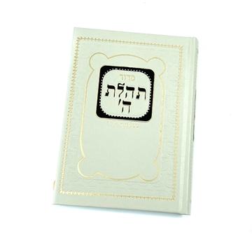 """תמונה של סידור תהילת ה` - בינוני - ע""""פ נוסח האר""""י ז""""ל  -  מהדורה ישנה"""