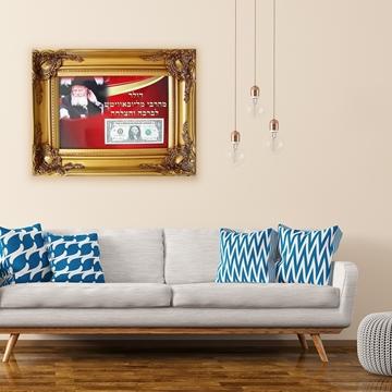 """תמונה של מסגרת ל""""דולר"""" של הרבי"""
