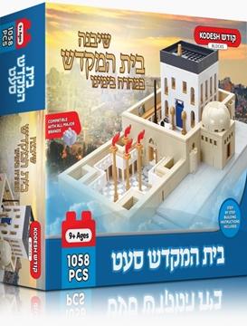 תמונה של מארז לגו מפואר לבניית דגם בית המקדש