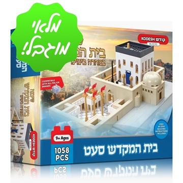 תמונה של לגו בית המקדש - ענק!